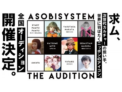 タレント人材発掘オーディション『ASOBISYSTEM THE AUDITION 2018』に女子力アップに役立つ情報メディア「ローリエプレス」参加決定!