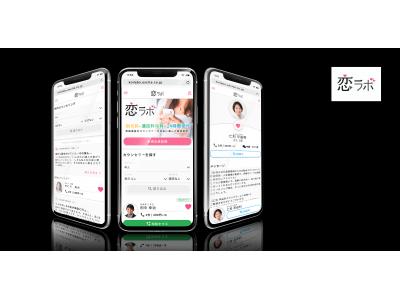 お悩み相談サービス運営のエキサイトが、恋愛専門の電話相談サービス「恋ラボ」を開始