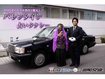 タクシー車内で占い師に恋の悩みを相談!?三和交通とエキサイト電話占いが「バレンタイン占いタクシー」イベントを開始