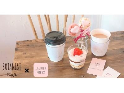 かわいくなりたい女子を応援する情報メディア「ローリエプレス」BOTANIST cafeとフォトジェニックなバレンタインスイーツを限定発売