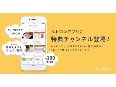おでかけ動画アプリ「ルトロン」、 話題のフィットネススタジオやおしゃれなカフェなど 100種類以上の割引、無料、優待特典が使える「特典チャンネル」をリリース!