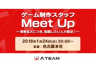 ゲーム業界に興味がある方必見の大規模イベントを開催決定!1月24日20時~名古屋本社にて「ゲーム制作スタッフMeet Up」を実施!
