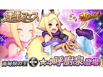 一騎当千!爽快バトルRPG『三国BASSA!!』★4新武将「呼廚泉」が登場する煌星フェスを開催!