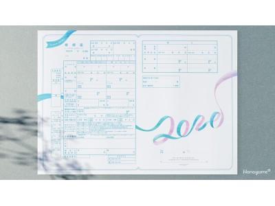 2020年を記念して、『Hanayume(ハナユメ)』オリジナル婚姻届の配布を開始「2020」と「Love」をイメージしたデザインに