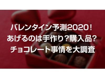 バレンタイン予測2020!あげるのは手作り?購入品?引越し侍が、チョコレート事情を大調査
