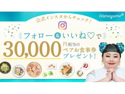 Hanayume(ハナユメ)で3万円相当のペアお食事券が当たるInstagramキャンペーンを開催!