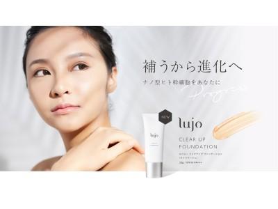 カバーしながら肌本来の美しさへ。ナノプラチナ化ヒト幹細胞培養液エキス(整肌成分として)配合の『lujo(ルジョー)クリアアップファンデーション』誕生!