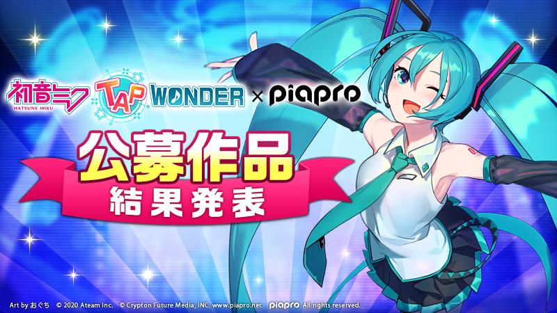 みんなで作る初音ミクのスマートフォンゲーム『初音ミク -TAP WONDER-』BGM・ペットデザイ... 画像