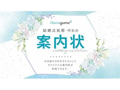 『Hanayume(ハナユメ)』がオリジナル案内状の配布を開始