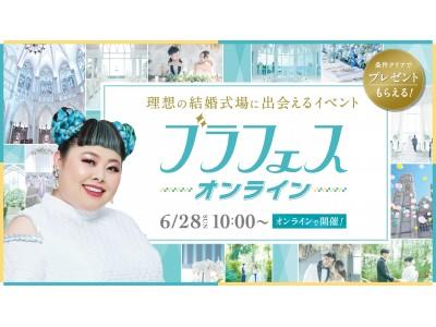 自宅から参加可能!業界初オンラインのブライダルフェスタ「ブラフェスオンラインby Hanayume(ハナユメ)」6月28日(日)開催決定!