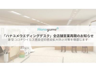 「ハナユメウエディングデスク」全店舗営業再開のお知らせ