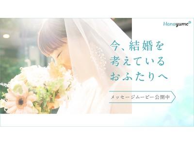 Hanayume(ハナユメ)が「withコロナ時代」の結婚式を応援するメッセージムービーを公開開始
