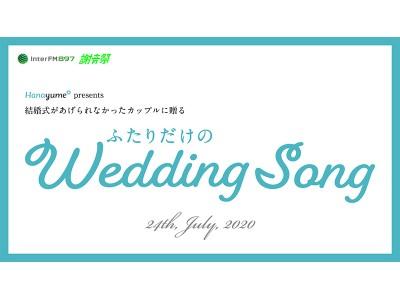 ハナユメがラジオ夏フェス特番「謝音祭」における「ふたりだけのウェディングソング」企画をサポート