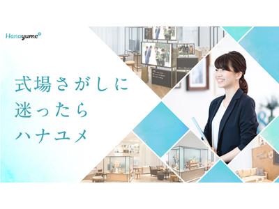 『Hanayume(ハナユメ)』が結婚式場探しの相談ページを大幅リニューアル!