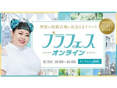 「第2回 ブラフェスオンラインbyハナユメ」8月30日(日)に開催決定!