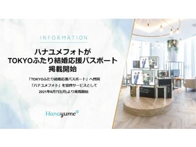 『エイチームブライズ』が「TOKYOふたり結婚応援パスポート」に賛同。「ハナユメフォト」を協賛サービスとして掲載開始します。