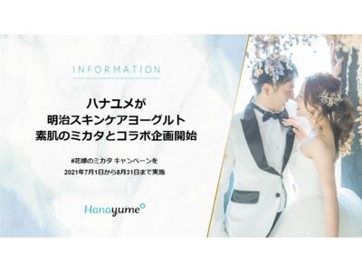 Hanayume(ハナユメ)が『明治スキンケアヨーグルト 素肌のミカタ』とコラボ企画開始。結婚式を迎える花嫁を応援