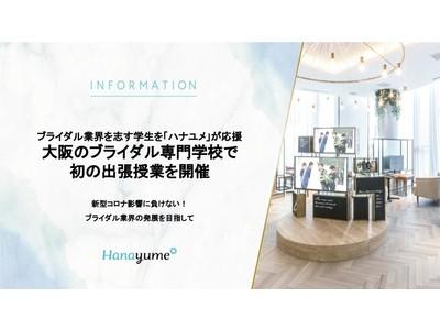 ブライダル業界を志す学生を「ハナユメ」が応援!大阪のブライダル専門学校で初の出張授業を開催【新型コロナ影響に負けない!ブライダル業界の発展を目指して】