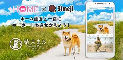 また、バイドゥ株式会社(本社:東京都港区、代表取締役社長:Charles Zhang)が提供している日本語文字入力&顔文字キーボード『Simeji』とも「柴犬まるのお散歩」を