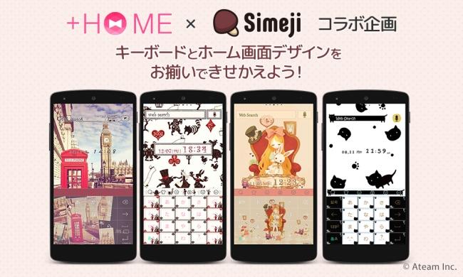 このコラボレーションでは、『+HOME』にて提供している人気のデザイン4種について、『Simeji』のキーボードでも利用できるようになります。これにより、好きなデザイン