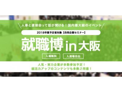【選考解禁目前!】日本最大級の合同企業セミナー「就職博」大阪で開催!