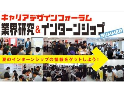 【業界研究&インターンシップ】東京・名古屋・大阪に企業が集結!