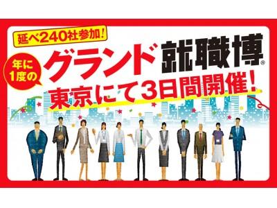 【年に一度の大規模イベント】日本最大級の合同企業セミナー「グランド就職博」東京で開催!