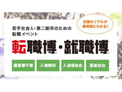 20代のための就職・転職イベント「転職博」東京・大阪で開催!