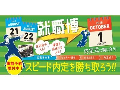 【延べ約180社参加予定、うち約80%が関西本社】日本最大級の合同企業セミナー「あさがくナビの就職博」を大阪で開催いたします。
