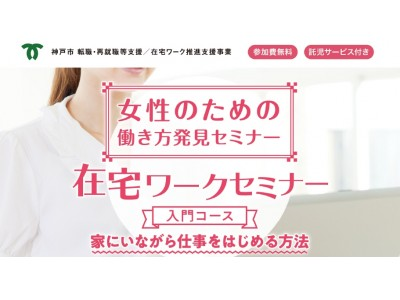 【神戸市「転職・再就職支援事業」】女性向け無料セミナー「女性のための働き方発見セミナー」を開催!