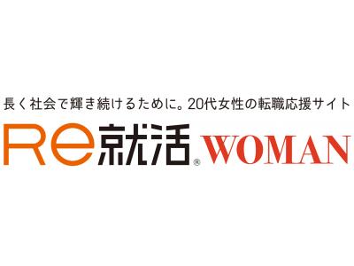【業界初】20代女性のための転職サイト「Re就活WOMAN」。「Re就活」の姉妹サイトとしてオープン!