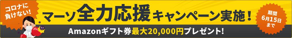 人間ドック・健診予約サイトMRSO(マーソ)「コロナに負けない!健康応援」キャンペーン開催決定!