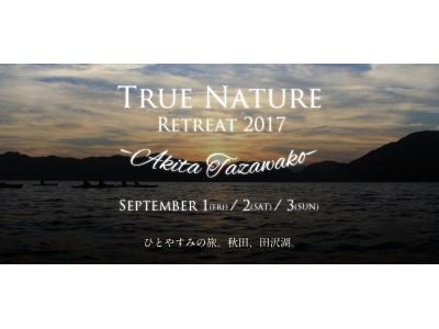 TRUE NATURE RETREAT 2017 AKITA TAZAWAKO  満天の星空、美しい田沢湖。最高のリラックス。「ひとやすみの旅」に出よう。