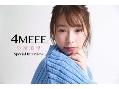 宇垣美里に究極の一問一答!女性向けメディア『4MEEE』にて連載スタート