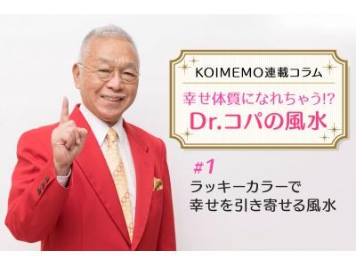 Dr.コパ伝授!「幸せ体質になれちゃう?!開運風水」恋愛情報メディア「KOIMEMO」にて連載開始