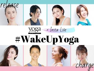 ヨガジャーナルオンラインが「#WakeUpYoga LIVE」を8月22日土曜朝から4週連続配信! 長期化する在宅生活で疲れた体と心を癒し、ポジティブで快適な1週間に。