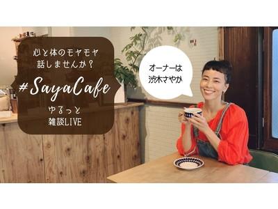 12/27(日)9:00~インスタトークライブ開催。ヨガジャーナルオンラインによる「#SayaCafe」の第1回がスタート!