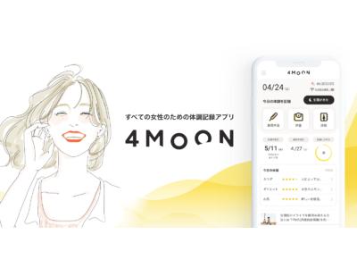 女性向けメディア4MEEEがフェムテックに参入!全世代に向けたヘルスケアアプリ『4MOON(フォームーン)』