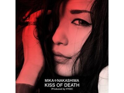 中島美嘉 話題沸騰中のTVアニメ「ダーリン・イン・ザ・フランキス」OP主題歌「KISS OF DEATH(Produced by HYDE)」今晩初放送!本日から先行配信スタート!