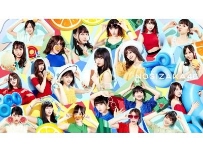 表題曲としては初の海外ロケ!乃木坂46 21stシングル「ジコチューで行こう!」Music Video...