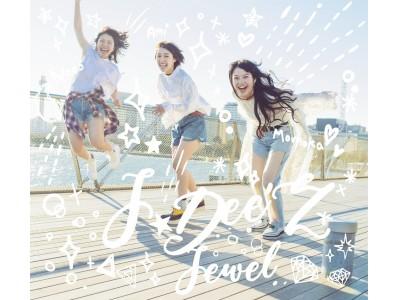 ダンボール×ダンス、J☆Dee'Zのアルバム紹介映像が凄い!