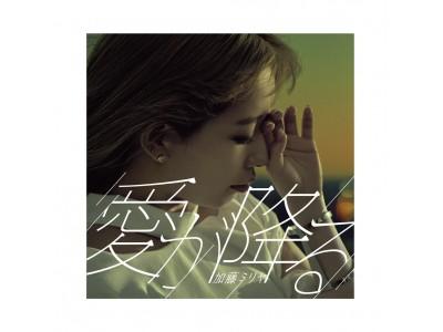 加藤ミリヤが結婚・妊娠発表後初のニューシングルを6月19日にリリースする事を発表!アートワーク、ミュージックビデオも公開!