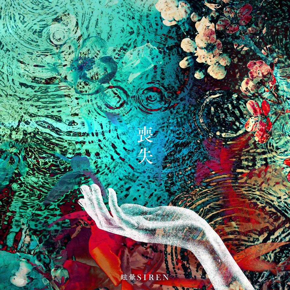 眩暈SIREN、前作から約5年振りとなるメジャー1stアルバム『喪失』の発売が決定!