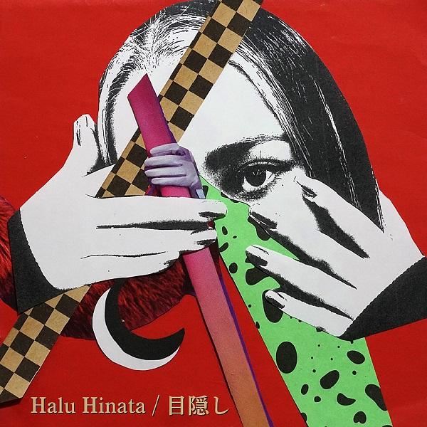 フィロソフィーのダンス日向ハル、土岐麻子作詞のソロ楽曲「目隠し」配信開始!生誕祭ライブ大盛況のうちに終了!