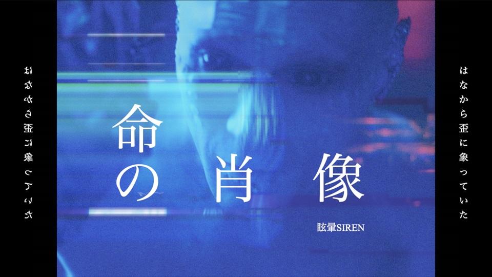 眩暈SIREN、TVアニメ「ビルディバイド -#000000-」EDの新曲「不可逆的な命の肖像」MUSIC VIDEOが公開!