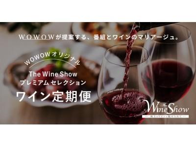 【WOWOW】極上のグルメ番組『The Wine Show』登場ワインを味わえる、プレミアムなワイン定期便スタート!