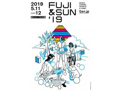 富士山のふもとで、音楽に包まれた極上のキャンプフェスを!「FUJI & SUN '19」第2弾出演アーティストでセオ・パリッシュ、七尾旅人、小林うてな他、5組の参戦が決定!