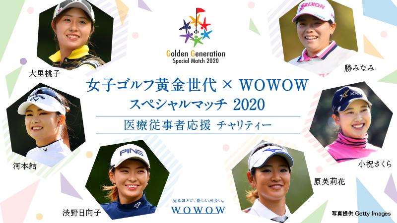 「生中継!女子ゴルフ黄金世代×WOWOW スペシャルマッチ2020」専用アプリでのマルチアングルLI... 画像