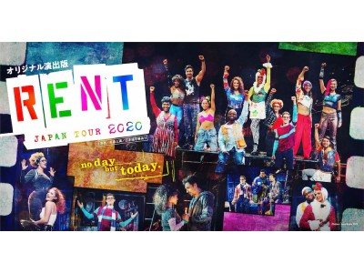 ブロードウェイミュージカル「レント」来日公演2020<来日直前企画 vol.2>3公演限定!「レント」スペシャルアンコール 開催決定!