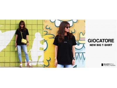 サッカー選手のためのアパレルブランド「ジョカトーレ(GIOCATORE)」から、新作オーバーサイズTシャツが登場!~10/22(火)より発売開始~
